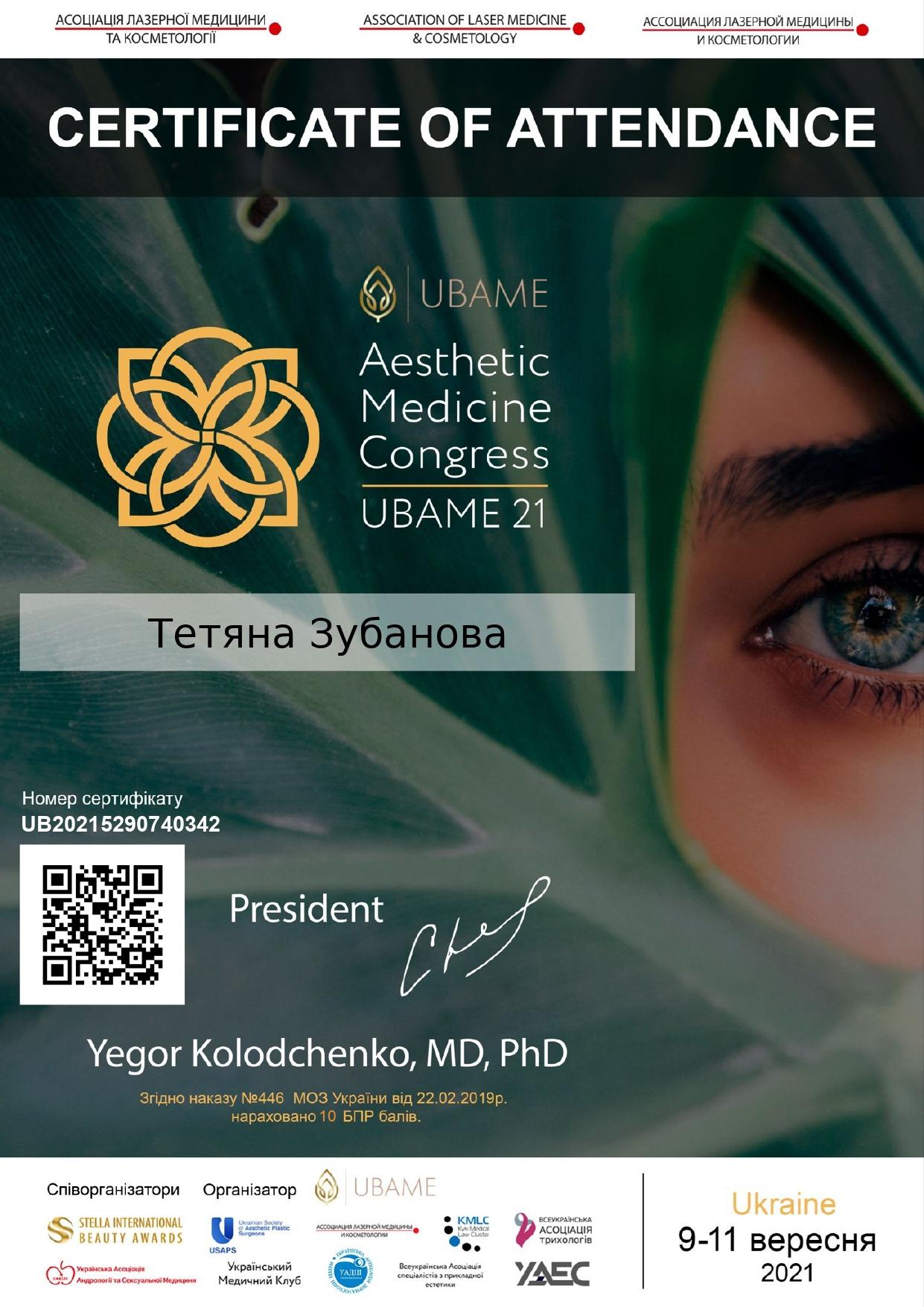Конгресс UBAME_ Certificate of attendance UB20215290740342_page-0001